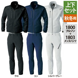 作業服 秋冬用 ジーベック 上下セット 1800 ブルゾンSS〜3L と 1803 メンズパンツ 70〜100 クロ 作業着 作業ズボン