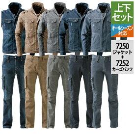 送料無料 作業服 アイズフロンティア 上下セット 7250 ストレッチ3Dワークジャケット & 7252 ストレッチ3Dカーゴパンツ M〜4L 作業着 作業ズボン