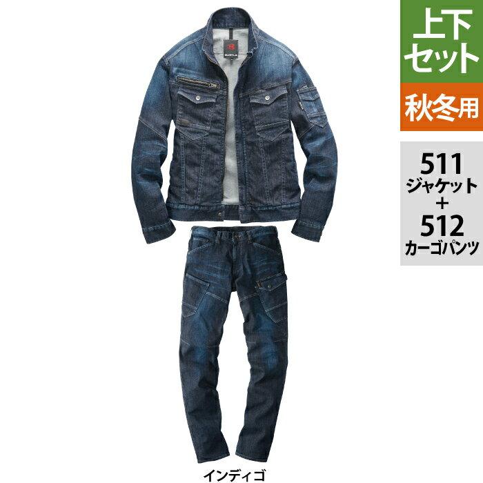 送料無料 作業服 バートル 上下セット 511 ジャケット & 512 カーゴパンツ M〜3L 作業着 作業ズボン