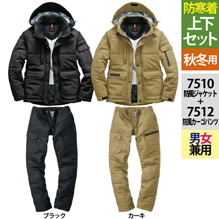 送料無料 防寒着 バートル 上下セット 7510 防寒ジャケット(大型フード付)(ユニセックス) & 7512 防風カーゴパンツ(ユニセックス) SS〜3L 作業着 作業ズボン