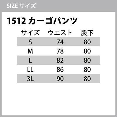 作業服春夏用バートル1511ジャケット&1512カーゴパンツ上下セット
