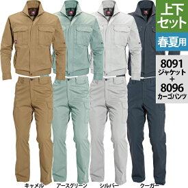 作業服 上下セット 春夏用 バートル 8091 ジャケット&8096カーゴパンツ 上下 S〜3L 作業着 作業服