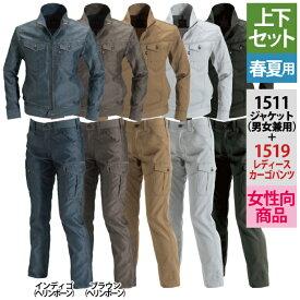 作業服 レディース 上下セット バートル 1511 ジャケット&1519レディースカーゴパンツ SS〜LL 作業着 作業服