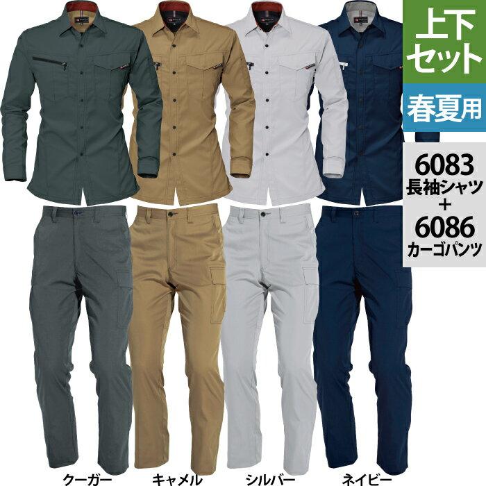 長袖シャツ 上下セット 春夏用 バートル 6083 長袖シャツ&6086カーゴパンツ S〜3L 作業服・作業着