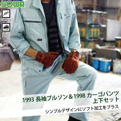 【ポイント10倍】作業服秋冬用SOWA桑和1993ブルゾン&1998カーゴパンツ上下セットM〜3L作業服・作業着