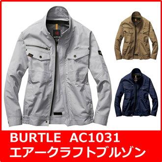 变成BURTLE Vertol 1031空气选秀防寒夹克服工作服男女兼用人分歧D工作服装■3L100日元/4L300日元/5L500日元ppu。