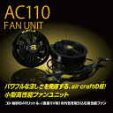 Ac110 01