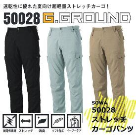 メール便送料無料 SOWA 50028 春夏 ストレッチカーゴパンツ ワークウェア 作業服 ズボン パンツ 消臭 制電性素材 イージーケア■3Lは200円アップになります。