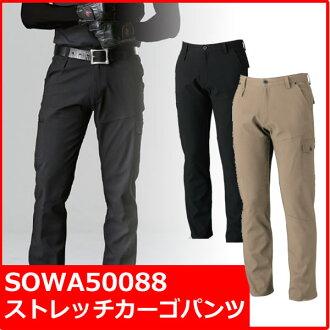 SOWA sowa 50088秋天冬天伸展货物裤子裤子裤子服工作服装服装工作服男子的增长的活动方便的人气样子好的■3L提高¥150。