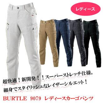 BURTLE Vertol 9079女子的货物裤子秋天冬装工作服装工作服女士