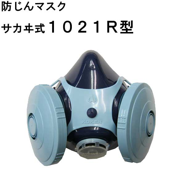 KOKEN 1021R サカヰ式 防じんマスク 作業用