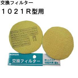 KOKEN 1021R用 交換フィルター 5組 作業用