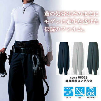 SOWA Japanese Mulberry 66029 super long ultra slim 8-men's work clothing spring summer Tobi garment deodorant and care ■ 3L/100 ¥ 4L/300 ¥ up