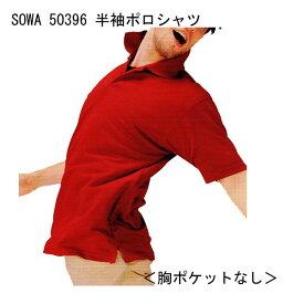 SOWA 桑和  50396 人気 半袖 ポロシャツ 胸ポケットなし 吸汗速乾 消臭テープ付き 作業服 S〜6Lまで※3L100円/4L300円/6L500円アップします。代引き不可