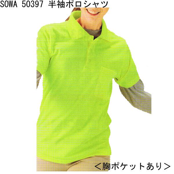 SOWA 桑和 50397 半袖 ポロシャツ 超速乾 消臭 ハニカムメッシュ 大きめポケット/胸ポケットあり 人気  作業服 S〜6Lまで※3L100円/4L300円/6L500円アップします。代引き不可
