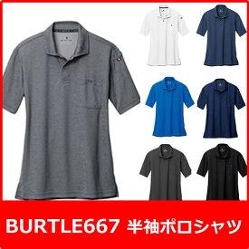 メール便送料無料/BURTLE バートル 667 半袖ポロシャツ 吸汗速乾  作業服 男女兼用 メンズ レディース ゴルフウェア ゴルフウエア■3L100円/4L300円/5L500円アップになります。