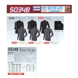 ! ★ warm autumn/winter SOWA 50348 long sleeve support high neck shirt heattech stretch back brushed those damn underwear sport inner absorption sweat drying! Is 3L100 Yen UP ♦ ♦