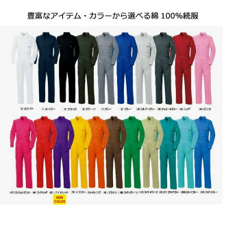 SOWA 9000 Mulberry sum together 100% cotton overalls rich color & size! Popular welding work clothing long-sleeved ■ turns up a 6L600 ¥ 3L200 ¥ / 4 L 400 Yen /.