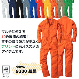 SOWA 9300 桑和 つなぎ 続服 オーバーオール イージーアイロン カラー&サイズ豊富! 人気 溶接  作業服 長袖  ■3L200円/4L400円/6L600円アップになります。