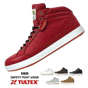 安全靴 作業靴 タルテックス TULTEX スニーカー ハイカット おしゃれ メンズ レディース 全6色 22.5cm-28cm AZ-51633