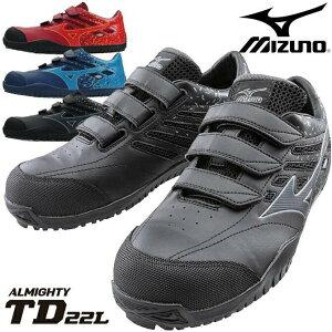 安全靴 スニーカー 高所/ドライバー向け ミズノ マジックテープ オールマイティ ALMIGHTY TD22L F1GA1901 (MIZUNO) ベルトタイプ ローカット メンズ セーフティシューズ ワーキング 耐油 作業靴 おし