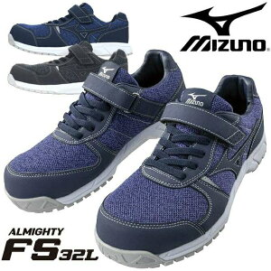 レディース 安全靴 スニーカー ミズノ(MIZUNO) オールマイティ ALMIGHTY FS32L F1GA1904 ローカット 紐 マジックテープ 女性用 2カラー セーフティシューズ ワーキング プロテクティブスニーカー 作業