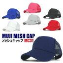 メッシュキャップ 無地 帽子 MC31「カラー」[カジュアル][あす楽対応]
