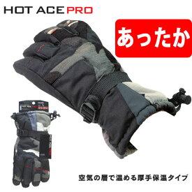 防寒防水手袋 おたふく HOT ACE PRO HA-326 防水 防寒 手袋 バイク メンズ 裏フリース あったか 冬 寒さ対策 山 釣り グローブ 暖かい