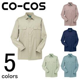 作業服 作業着 ワークウェア CO-COS(コーコス) 春夏作業服 長袖シャツ 268 シャツ 仕事着 メンズ ワークシャツ 刺繍 ネーム刺繍