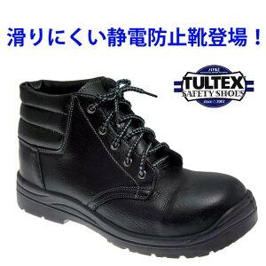 安全靴 タルテックス タルテックス AZ-59813 ハイカット レディース対応サイズあり 静電 軽量 女性 耐水 耐油 災害 防災用品 作業靴 セーフティーシューズ セーフティシューズ おしゃれ 女性用