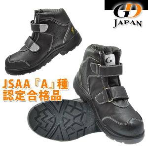安全靴 ハイカット GDJAPAN ジーデージャパン セーフティミドルマジック W1050 レディース 革 静電 マジックテープ 軽量 セーフティーシューズ おしゃれ 女性用 セーフティシューズ ミドルカッ