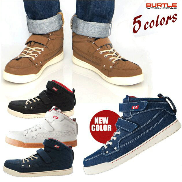 あす楽 安全靴 バートル SAFETY FOOTWEAR 809 | ハイカット おしゃれ レディース メンズ 作業靴 靴 シューズ 安全スニーカー 安全 靴 かっこいい セーフティーシューズ セーフティシューズ 安全シューズ ワーキングシューズ 女性 マジックテープ