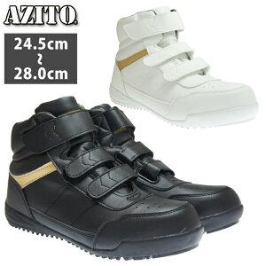 安全靴 ハイカット マジックテープ おしゃれ かっこいい 先芯あり 3E 合皮 メンズ レディース 作業靴 /アイトス 安全靴 AZITO(アジト) AZ-58746