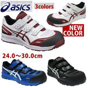 asics アシックス 安全靴 ウィンジョブ CP102 FCP102 災害 セーフティーシューズ セーフティシューズ スニーカー おしゃれ メンズ レディース ローカット マジックテープ ワー