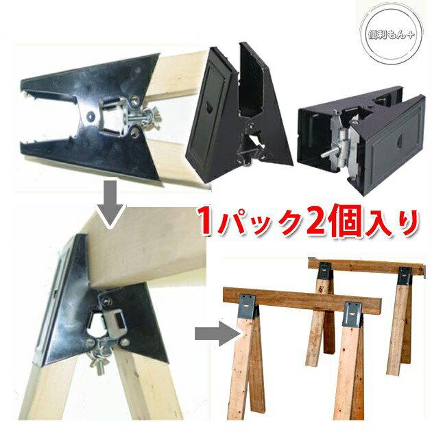 【作業用品】V001003 FULTON 100SHB ソーホースブラケット 鉄 EHD 2個