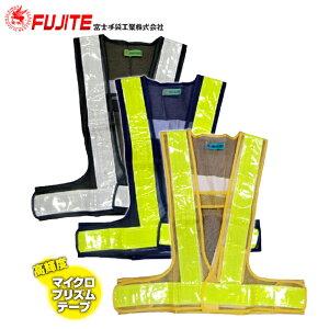 富士手袋工業 安全ベスト ピカセーフ LED電飾ベスト 4265 名入れ
