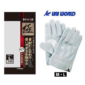 皮製手袋 ユニワールド 極きわみ 牛本革 背縫い 吟当付 KS451