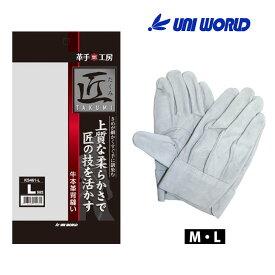 皮製手袋 ユニワールド 匠たくみ 牛本革 背縫い KS461