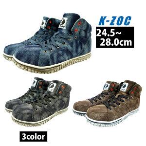 【在庫限り】 安全靴 ハイカット おしゃれ デニム 先芯あり 鋼鉄先芯 紐 ブラック 黒 3E EEE / K-ZOC ケイゾック セーフティミッドヒモ KZS-1000