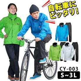 カッパ レインコート レインウェア カジメイク サイクルレインスーツ CY-003 上下セット メンズ 大きいサイズ レディースサイズ有り 通学 自転車 登山 バイク 雨ガッパ 通勤 雨がっぱ 合羽