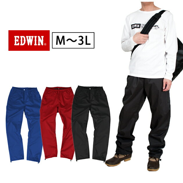 レインウェア EDWIN エドウイン べリオスレインパンツ EW-610