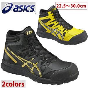 安全靴 asics アシックス ウィンジョブ CP105 FCP105 おしゃれ 作業靴 安全スニーカー セーフティーシューズ ワークシューズ ゴム 3E ハイカット ミドル