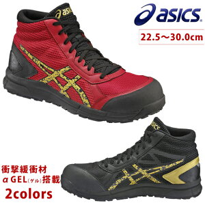 【エントリーでP2倍】安全靴 asics アシックス ウィンジョブ CP104 FCP104 おしゃれ 作業靴 安全スニーカー セーフティーシューズ ワークシューズ ゴム 3E ミドルカット レディース