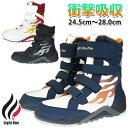 【Light One(ライトワン) 安全靴 セーフティシューズ LO-0403 H(ハイカット)】| 安全 靴 おしゃれ スニーカー 作業靴 安全スニーカー セ...