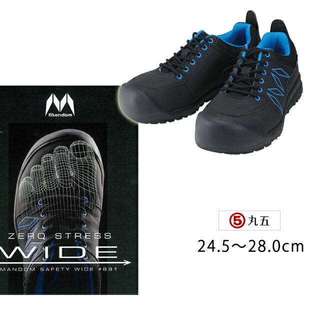 丸五|安全靴|マンダムセーフティWIDE #691