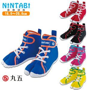 丸五 こども用 足袋型 スニーカー NINTABI(にんたび)足袋靴 子ども キッズ ジュニア 足袋 たび キッズシューズ ジュニアシューズ 子供シューズ 忍者 衣装