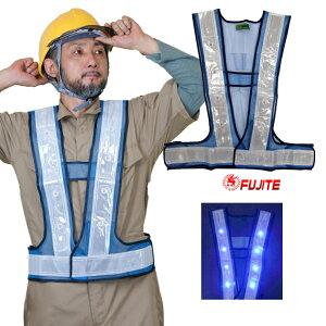 富士手袋工業 安全ベスト 電飾ピカセーフ 青色LED電飾ベスト 2061 名入れ