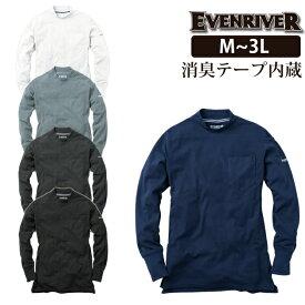 作業服 作業着 仕事着 イーブンリバー EVENRIVER シャツ 長袖 メンズ 長袖tシャツ カットソー トップス ドライ ハイネック 大きいサイズ 白 紺 ホワイト チャコール グレー ネイビー NR106