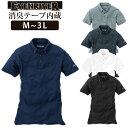 作業服 作業着 ワークウェア イーブンリバー EVENRIVER 作業着 春夏作業服 ソフトドライポロシャツ 半袖 NR416 M〜3L