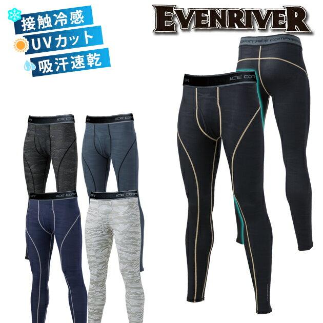 EVENRIVER|イーブンリバー|春夏インナー|アイスコンプレッションエアーレギンス(ロング) GTA-03